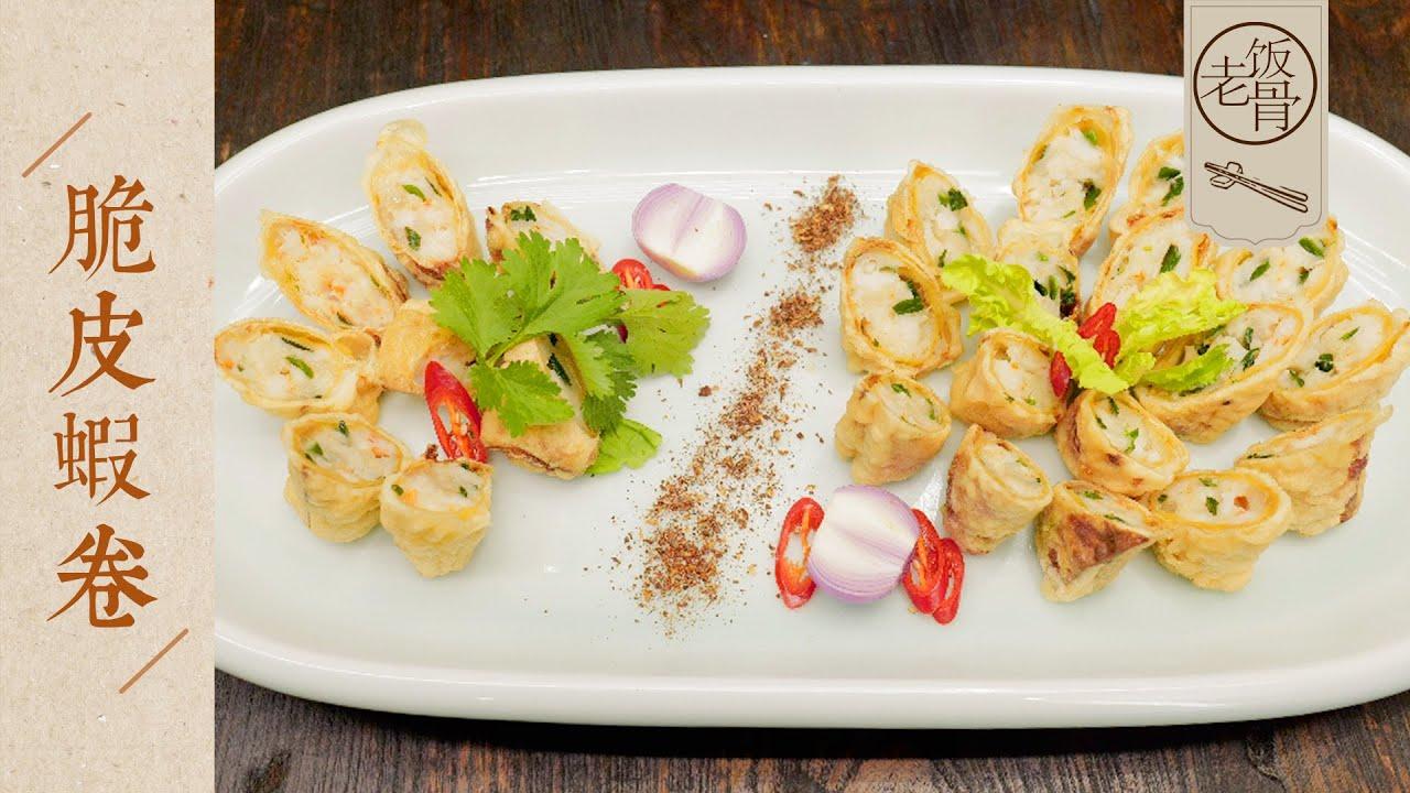 【國宴大師•脆皮蝦卷】酥脆鮮香、蝦肉滑嫩,國宴菜也能在家完美呈現!   老飯骨