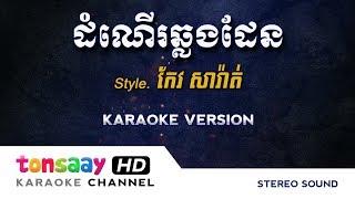 កែវ សារ៉ាត់ - ដំណើរឆ្លងដែន ភ្លេងសុទ្ធ (dom ner chlong den) Tonsaay Karaoke Keo Sarath