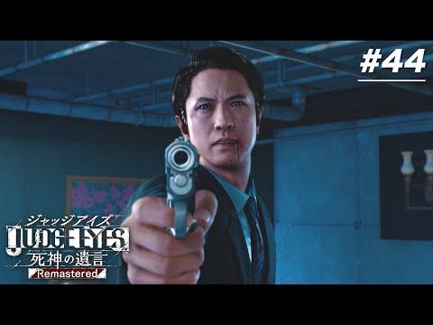 #44 火は鉄を試し 誘惑は正しき人を試す ジャッジアイズ実況 PS5リマスター版 ※ネタバレ注意
