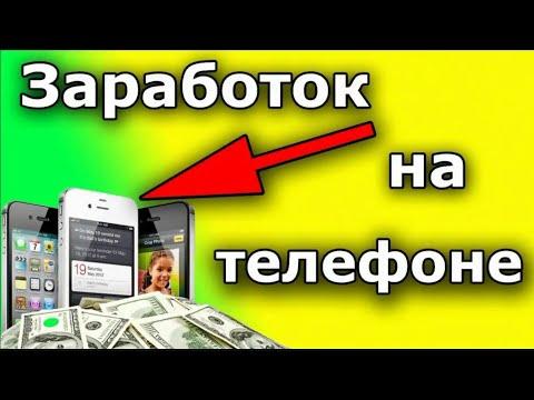 НОВИНКА ! ПРОЕКТ Web Coin Как заработать с мобильного телефона или планшета !