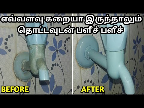 இந்த ஒரு பொருள் இருந்தா கஷ்டபடாம கிளீன் பண்ணலாம் | How to clean bathroom tap easily in tamil | Ask
