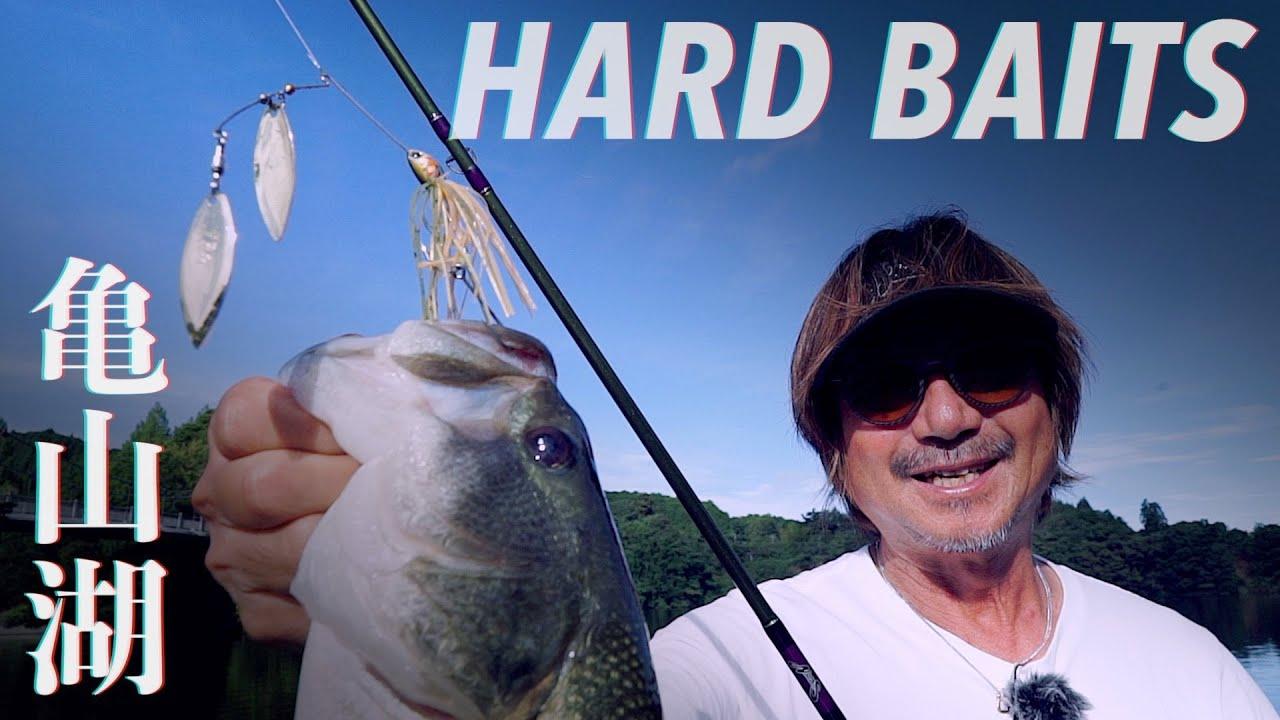 【田辺哲男】ハードベイトの力、ここにあり【亀山湖 Day2】