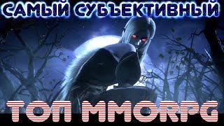 ТОП MMORPG - САМЫЙ СУБЪЕКТИВНЫЙ В МИРЕ!