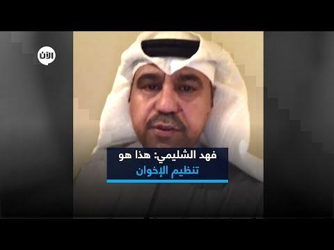 فهد الشليمي: هذا هو تنظيم الإخوان  - 15:55-2018 / 12 / 17