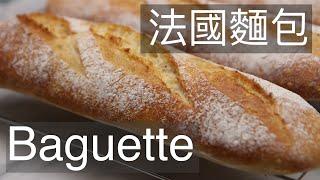 法國麵包 Baguette #法國麵包