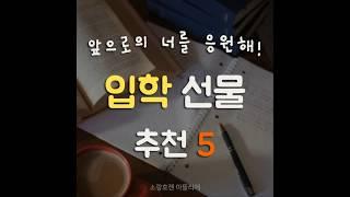 입학선물 추천5 [소랑…