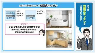 【動画でわかる!】システムキッチンの種類と選び方 メリット・デメリット