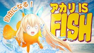 海に帰らせて頂きます...【I am FISH】