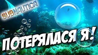 Subnautica - БАГИ И ФЕЙЛЫ - Я ПОТЕРЯЛСЯ!