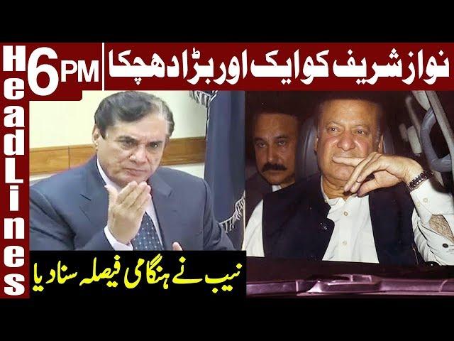 Former PM Nawaz Sharif still on ECL | Headlines 6 PM | 11 November 2019 | Express News