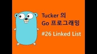 컴맹을 위한 Go 언어 프로그래밍 강좌 26 - Linked List
