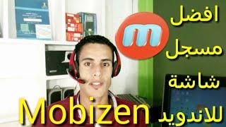 أفضل برنامج تسجيل شاشة الأندرويد  Mobizen screenshot 5