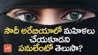 Saudi Arabia New Rule For Women | Shocking Facts About #SaudiArabia in Telugu | YOYO TV Channel