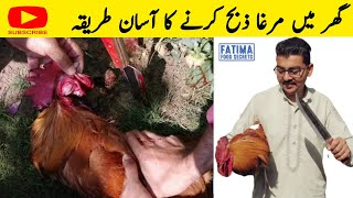 Murga zibah karne ka tariqa || Fatima Food Secrets || Murga