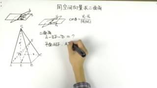空间向量解二面角