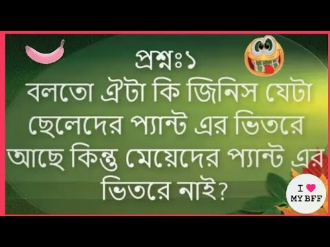 GOOGLY গুগলি Questions and Answers !! Episode - 11 !! #RAJ ENTER10 !!