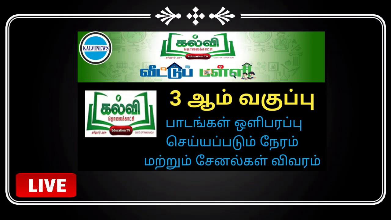 Download Kalvi Tv Live|Kalvitholaikatchi 3rdStd Channel Numbers VasanthTv,RajTv,SathyamTv,ScvKalvi|Kalvi News