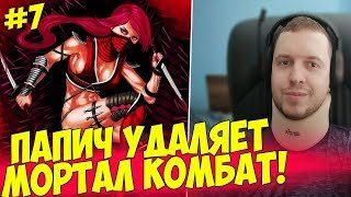 ПАПИЧ ПОНИЗИЛ СЛОЖНОСТЬ! УДАЛЯЕТ ИГРУ! #7 [Mortal Kombat 11]