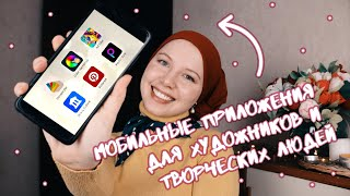 Мобильные приложения для художников и творческих людей :)
