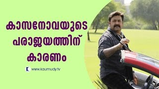 Reason behind the failure of Casanova | Rosshan Andrrews | Kaumudy TV