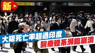 【每日必看】大阪疫情慘醫療瀕崩潰 過去7日死亡率超印度@中天電視 20210510