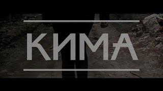 Кима - Рыбка