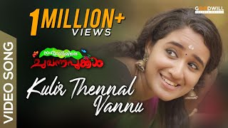 Kulir Thennal Vannu Video Song | Sahyadriyile Chuvanna Pookkal | Girish Narayanan | Abhirami Ajai