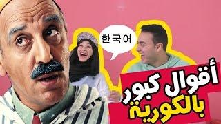 تحدي اللغات مع مغربيه وقصتها مع كوريا '''طلبت منها الزواج بالكورية\