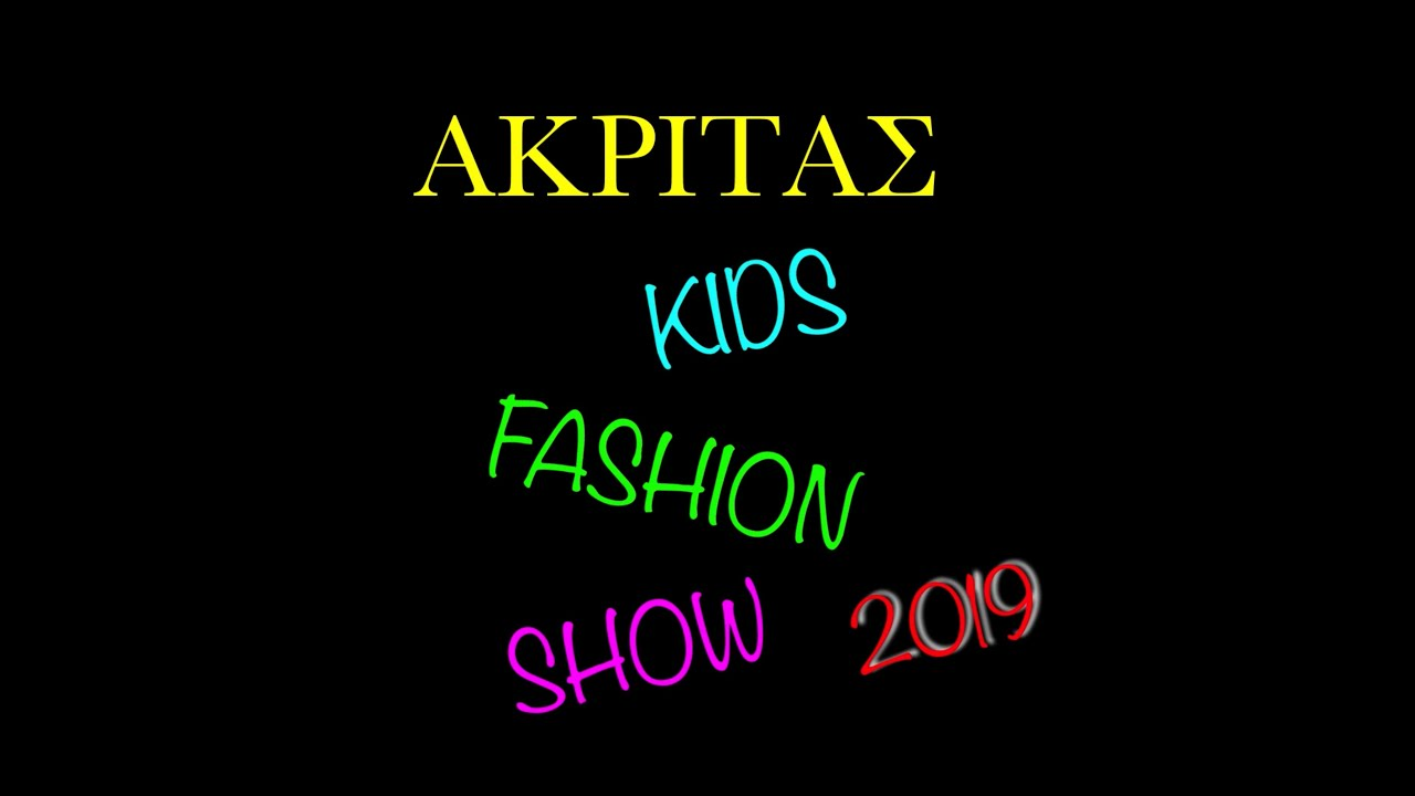 Ακρίτας Kids Fashion Show 2019
