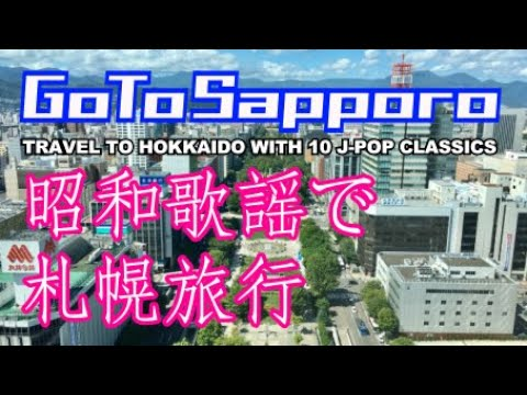V.A./Go To 札幌★昭和歌謡で札幌旅行(Go To Sapporo with J-POP Classics)