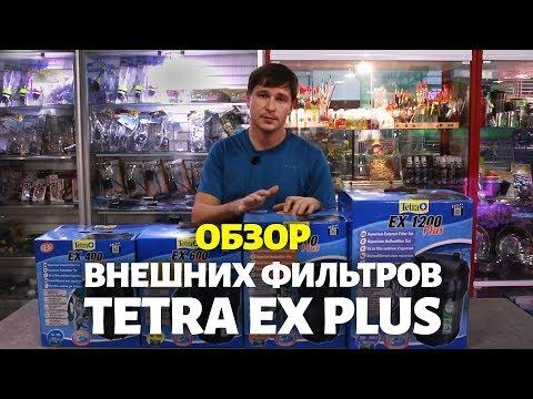 Внешние фильтры TETRA - обзор EX 400 Plus, EX 600 Plus, EX 800 Plus, EX 1200 Plus