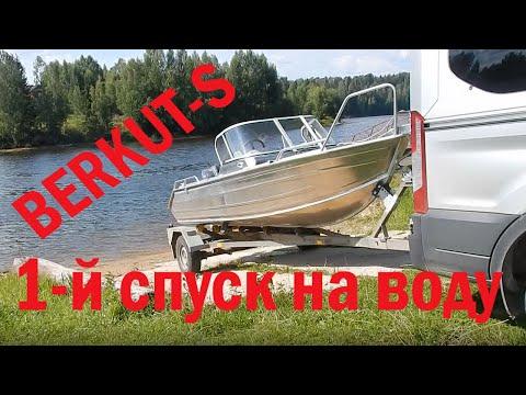Боевое крещение лодки Беркут. Первый спуск на воду!