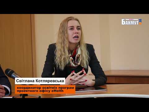 Бахмут IN.UA  -  В Бахмуте рассказали об электронной системе EHelth