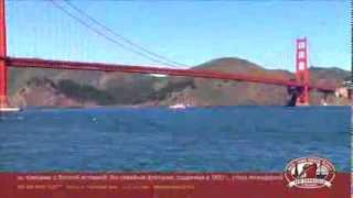 «Красно-белая эскадра» — морские прогулки по заливу Сан-Франциско(Добро пожаловать на борт «Красно-белой эскадры» (Red and White Fleet) г. Сан-Франциско, компании с богатой историей!..., 2014-02-11T15:47:44.000Z)