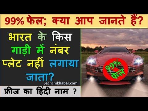 Ajab gajab facts; भारत के...