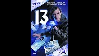 Сериал 13 (Тринадцать) 2014.