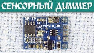 Сенсорный светодиодный диммер/выключатель 20V 3A 60W с памятью. LED-диммер без пульсаций