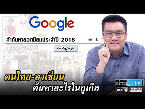 คนไทย-อาเซียน ค้นหาอะไรในกูเกิล   ข่าววันศุกร์   ข่าวช่องวัน   one31