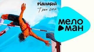 Pianoбой - Take off