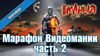 Battlefield 3: Марафон «Видеомании», часть 2