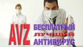 Антивирусная утилита AVZ.  Как пользоваться программой AVZ?