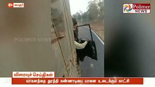 வாகனத்தை துரத்தி கண்ணாடியை உடைக்கும் ஒற்றை காட்டு யானை |Elephant Damages Vehicle