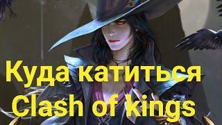 Куда катиться Clash of kings?