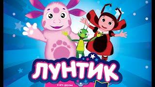 Лунтик | Сборник мультфильмов для детей | Новые серии 2019 года | Прохождение игры