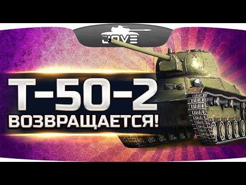 МЫ ЖДАЛИ ЭТОГО 5 ЛЕТ! ● Т-50-2 ВОЗВРАЩАЕТСЯ В ИГРУ!