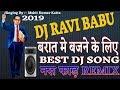 आ गया बारात मे बजने वाला गाना  मोहित कुमार कट्टा के जोशीले आवाज मे  Dj Ravi babu Hitech