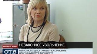 Увольнение директора первоуральской школы признано незаконным(, 2014-01-10T07:41:23.000Z)