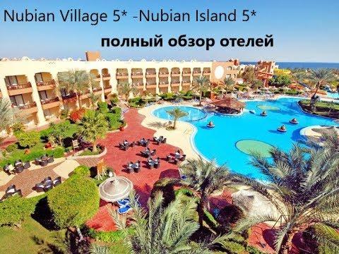 Nubian Island 5* -Nubian Village 5*-Египет-Шарм-Эль_Шейх-Полный обзор отелей