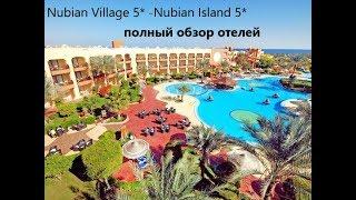 Nubian Island 5 Nubian Village 5 Египет Шарм Эль_Шейх Полный обзор отелей