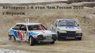 Автокросс 1-й этап Чем.России Автокросс 2015 г.Воронеж